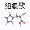 Histidine in Chinese